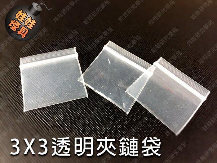 ㊣娃娃研究學苑㊣3X3透明夾鏈袋 電子秤 珠寶秤 專用加厚樣品袋 夾鏈袋 3x3公分(G065)
