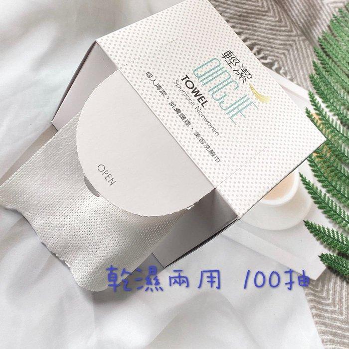 QingJie 輕潔~拋棄式洗臉巾(100張入) 可當口罩襯墊