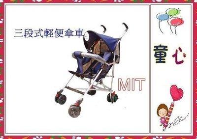 三段式輕便型傘車/可調整外出輕便型傘車/台灣製/透氣布料升級版◎童心玩具1館◎