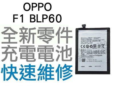 OPPO F1 BLP60 全新電池 無法充電 膨脹 更換電池 專業維修【台中恐龍電玩】