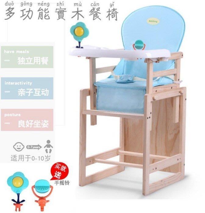多功能兒童餐椅 實木寶寶餐椅 多功能吃飯餐桌椅子 小孩座椅嬰兒餐椅~童心玩具1館