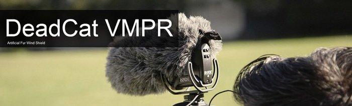 造韻樂器音響- JU-MUSIC - 全新 RODE DeadCat VMPR 麥克風 防風罩 人造毛皮