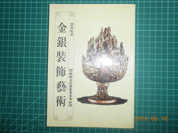 《 金銀裝飾藝術 》 劉萬航著 行政院文建會 【CS超聖文化2讚]