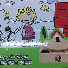 7-11 snoopy & friend木頭旋轉音樂盒-經典造型