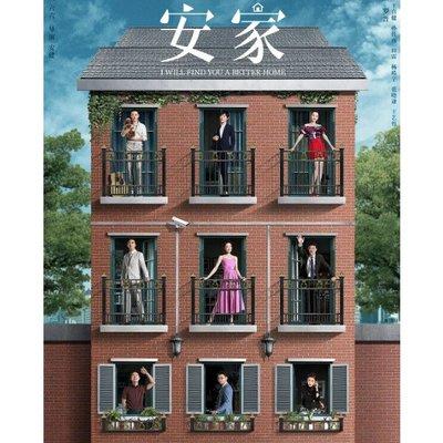 大陸劇 安家/賣房子的人 DVD 孫儷/羅晉  遇見良品NH5RH9