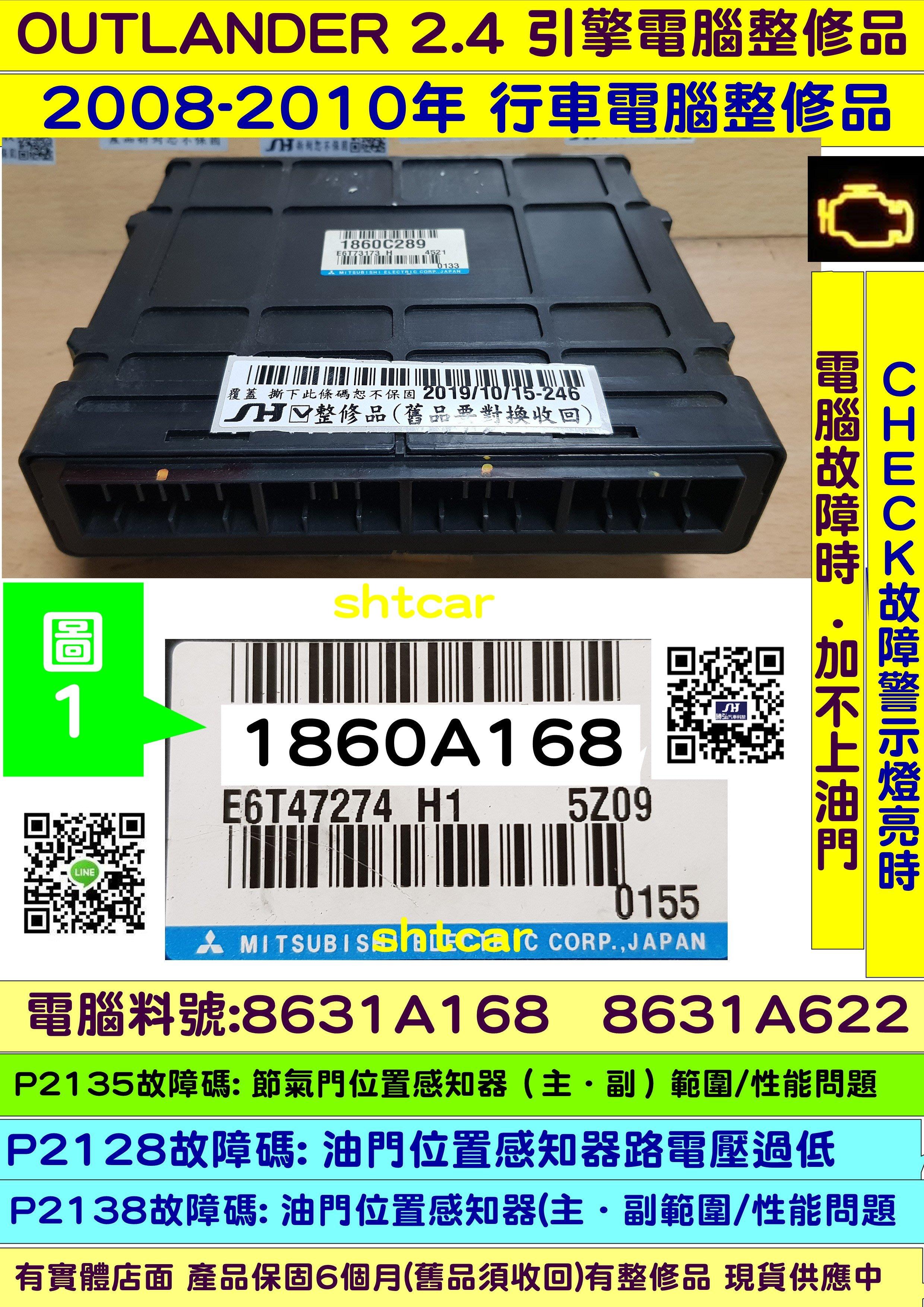 三菱 OUTLANDER 2.4  引擎電腦 2008-  8631A168 ECM ECU 行車電腦 維修  圖1