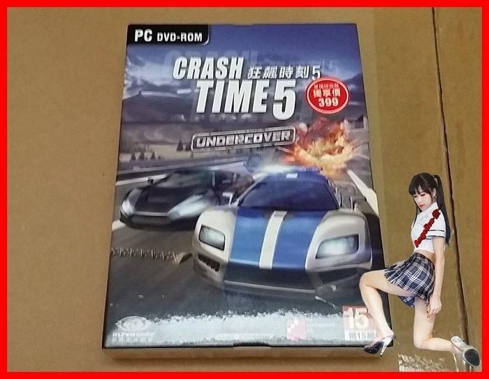 【狂飆時刻 5 Crash Time 5: Undercover】PC英文版~