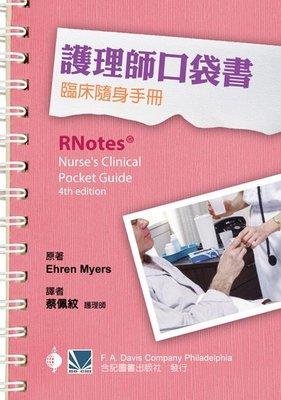 《讀醫無二》護理師口袋書:臨床隨身手冊(RNotesR: Nurse's Clinical Pocket Guide