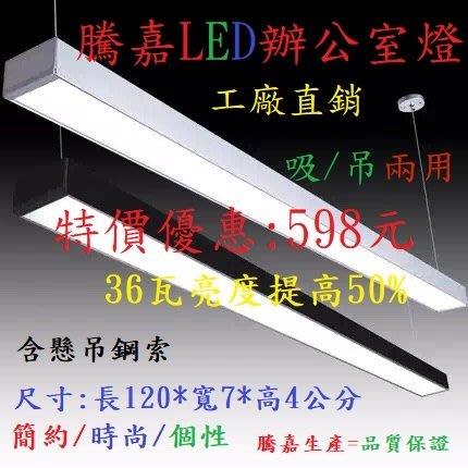 騰嘉LED 4尺 吸頂/懸吊燈 36瓦 特惠價:598元 保固一年安裝容易