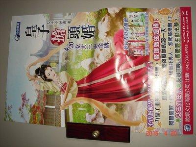 新書發表大海報《皇子搶頭婚 女王王在家著》 一張 36*58CM 略有摺痕【CS超聖文化讚】