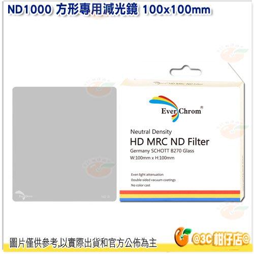 內附磁鐵框 EverChrom ND1000 100x100mm 方形專用減光鏡 公司貨