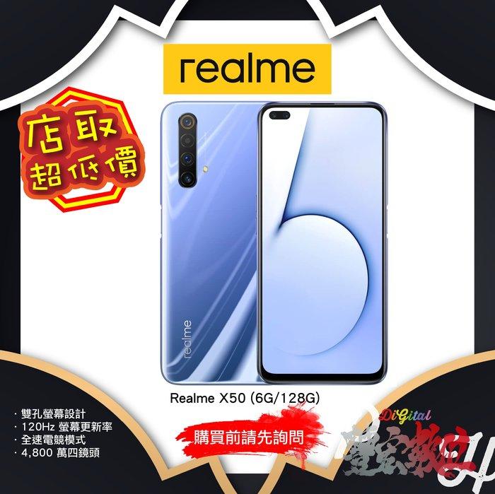 高雄建功【豐宏數位】Realme X50 (6+128G) 空機價 搭配門號更優惠 購買前請先來電洽詢
