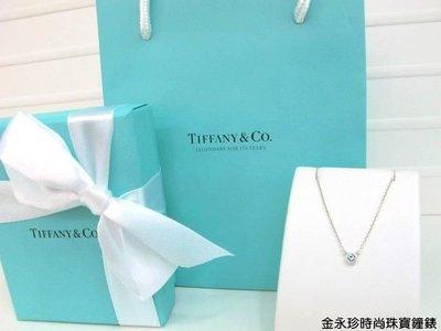 金永珍珠寶鐘錶* Tiffany & Co Tiffany 原廠真品 經典單鑽 量極少藍鑽單鑽 項鍊*