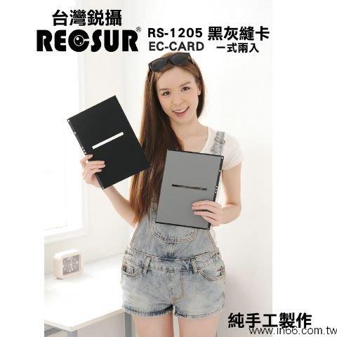呈現攝影-RECSUR銳攝 黑灰縫卡RS-1205黑卡第三代 進階黑卡 絨布 不反光 改良型/花式黑卡