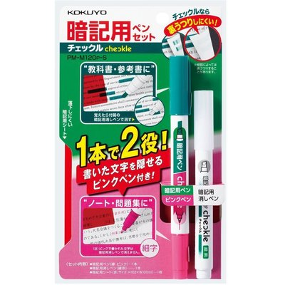 【東京速購】日本原裝 KOKUYO 暗記用 筆記 背單字 答案 畫重點 螢光筆 + 消除筆(粉色)