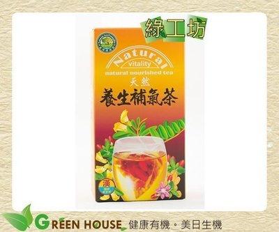 [綠工坊] 養生補氣茶 精選上等黃耆、紅棗及枸杞子 綠源寶