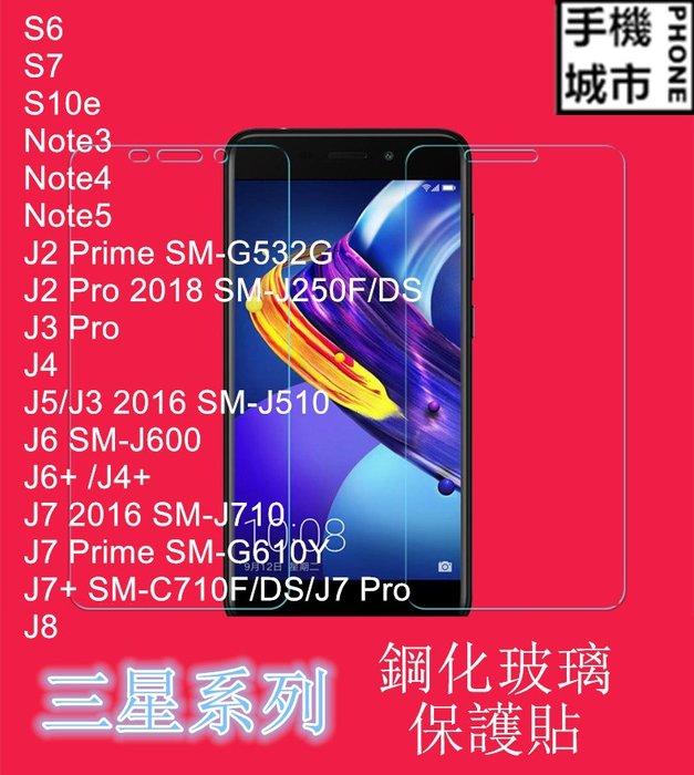 手機城市 Samsung Galaxy J2 J3 J4 J5 J6 J7 J8 全部現貨  鋼化玻璃 保護貼 玻璃貼