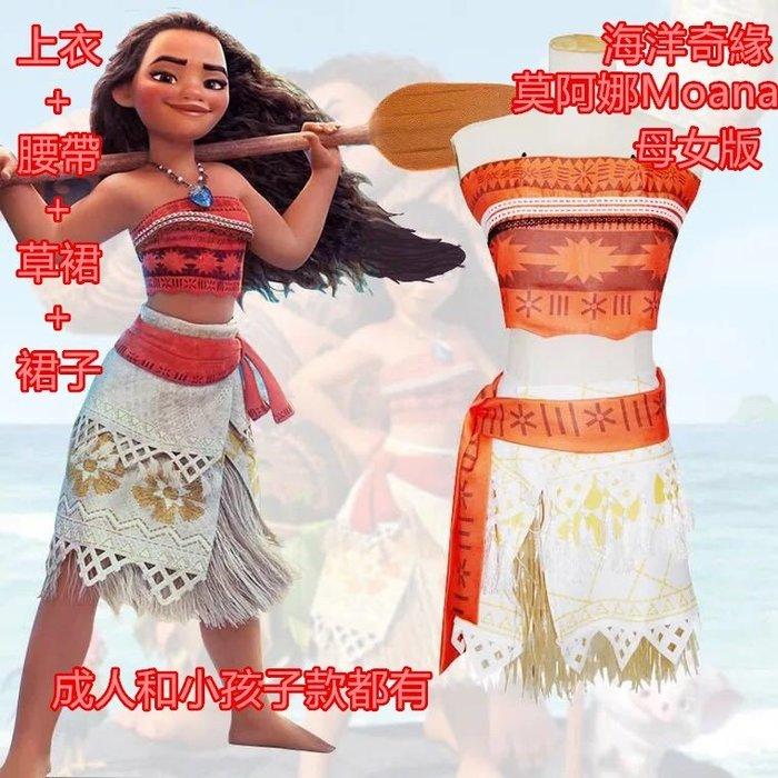 現貨海洋奇緣莫阿娜莫安娜毛伊公主裙兒童moana衣服演出服cosplay衣服演出服莫亞娜兒童表演服親子公主裙