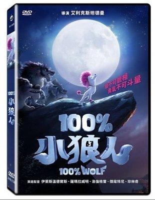 合友唱片 面交 自取 100%小狼人 國語配音陳零九 邱鋒澤 100% Wolf DVD