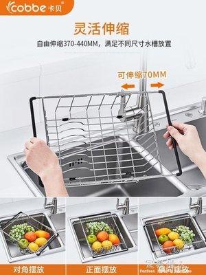 【起點3C】水槽瀝水架廚房收納置物碗架伸縮不銹鋼洗菜盆洗碗池放碗筷瀝水籃-免運費