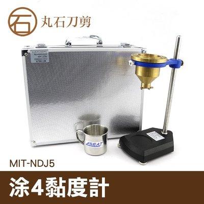 【丸石五金】粘度計  便攜式粘度計 MIT-NDJ5 涂4黏度計 測量穩定 純銅杯體 實驗室 研究