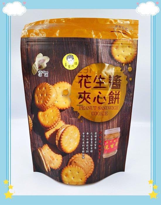 花生醬夾心餅  新竹福源 黑芝麻醬夾心餅