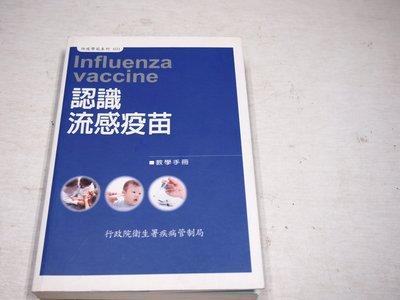 【懶得出門二手書】《認識流感疫苗》有光碟ISBN:9860267068│行政院衛生署疾病管制局│八成新(B11K35)