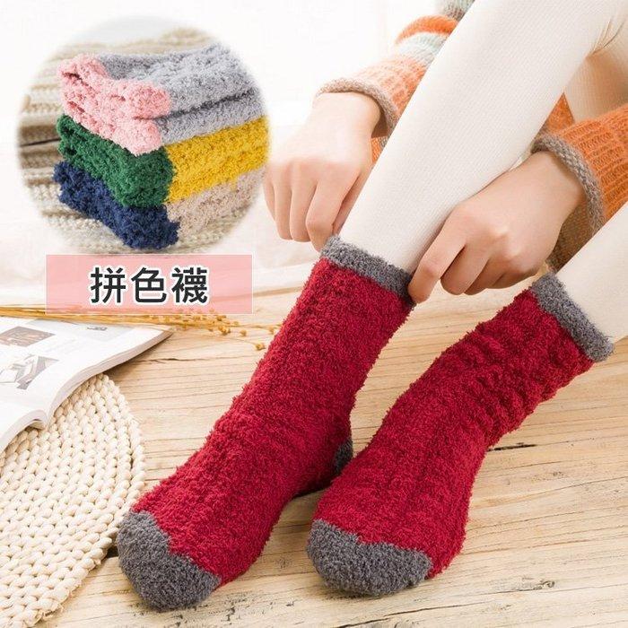 ~小桃子 拼色 撞色 加厚保暖珊瑚絨襪 中統/筒 做月子 中統/筒 冬天保暖 居家地板 睡眠