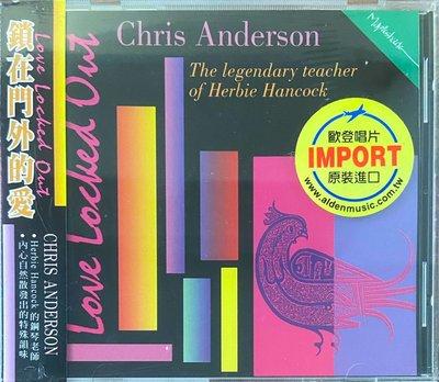 歐登唱片爵士音樂 Chris Anderson (鎖在門外的愛Love Locked Out) (美版全新未拆封)