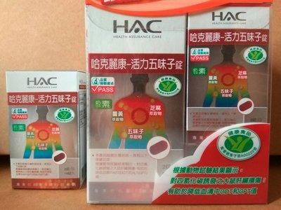 效期2021/07。永信HAC活力五味子錠(90+14錠/組) 五味子芝麻錠 芝麻素 五味子素