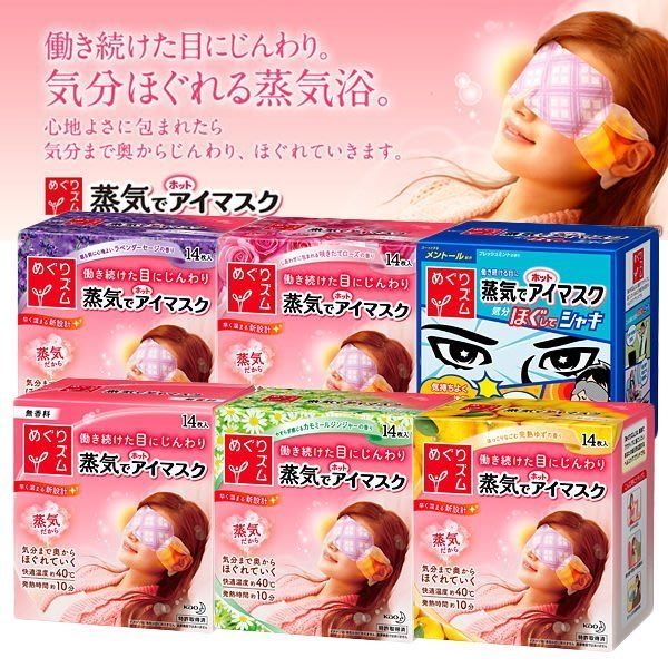 花王 蒸氣感溫熱眼罩 一枚 【V049072】PQ 美妝