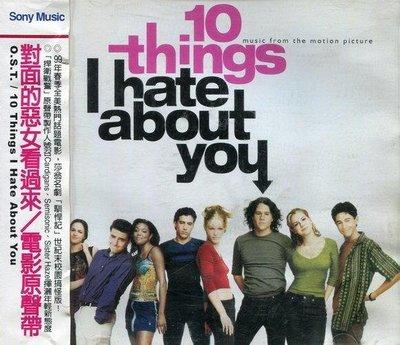 《絕版專賣》對面的惡女看過來 / 10 Things I Hate About You 電影原聲帶 (側標完整)