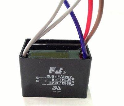 『正典UCHI』台灣FJ 運轉電容5.5UF+9UF+12UF / 250V 風扇電容 變速電容