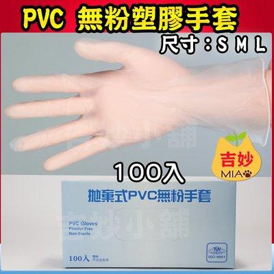 PVC無粉塑膠手套 9吋 S M L PVC 透明手套 【吉妙小舖】手部 保護 居家 清潔 照護 照顧