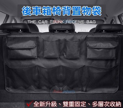 HONDA 本田 CRV 後車箱 置物袋 後座椅背 收納袋 後廂 後車廂 CRV5 儲物袋 面紙盒 掛袋【CA335J】