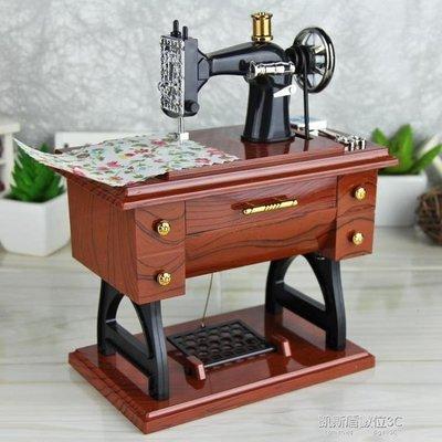 音樂盒 創意復古縫紉機音樂盒送女生媽媽老師生日禮物教師節八音盒小禮品