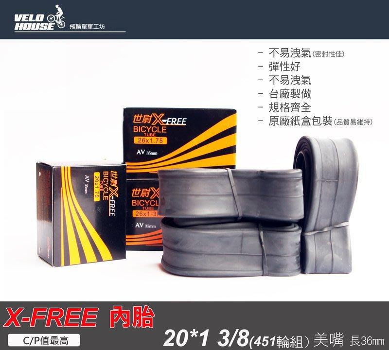 【飛輪單車】X-FREE內胎 20吋451輪組 (20*1 3/8 美式氣嘴36mm)高CP值[05702023]