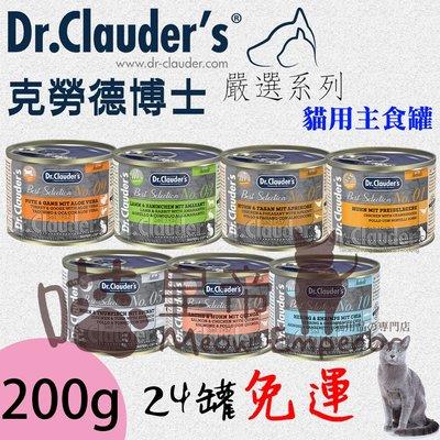 [喵皇帝] (24罐免運) Dr. Clauder's克勞德博士嚴選貓用機能主食罐 雞肉羊肉兔肉鮭魚 200g 貓罐頭
