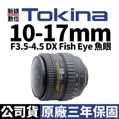 【新鎂】三年保固 Tokina AT-X 10-17mm DX Fisheye 新版本 魚眼鏡頭 適用全片幅 公司貨