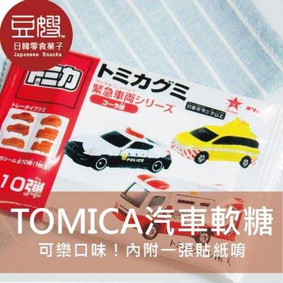 【豆嫂】日本零食 Orion Tomica汽車QQ糖