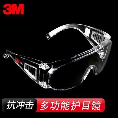 優良鋪子-3M1611HC防護眼鏡防刮擦防飛沫飛濺防沖擊防紫外線勞保工作護目鏡(規格不同 價格不同)