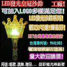 LED發光皇冠沙鈴 發光沙鈴 LED沙鈴 夜光沙鈴 應援棒 沙沙棒 發光樂器 晶彩螢光棒