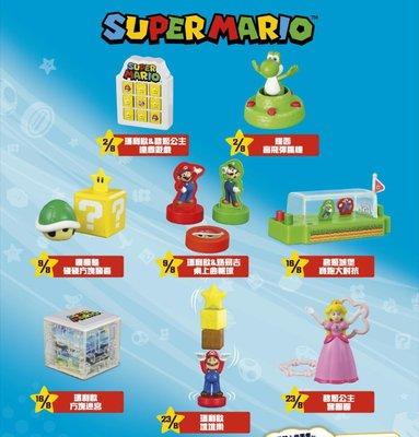 McDonald 麥當勞 開心樂園餐 馬利奧 馬里奧 Super Mario 2019 最新 玩具 一套8隻 圖片1的8隻出售