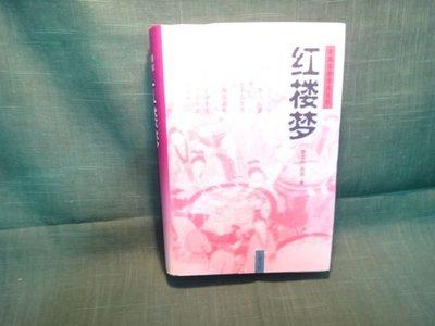 【愛悅二手書坊 07-33】(簡)紅樓夢 曹雪芹 高鶚 著者