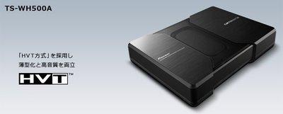 光華.瘋代購 [預購] PIONEER TS-WH500A 保固一年 超薄型主動式超重低音