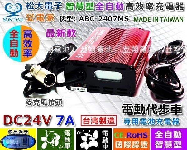 【鋐瑞電池】變電家 24V7A 麥克風接頭 電池 充電機 充電器 電瓶車 電動 腳踏車 作業車 代步車 電動輪椅 自行車