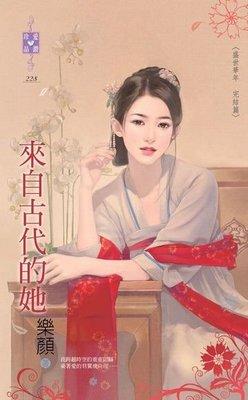 【熊麻吉影音書坊】(二手文藝小說)【來自古代的她~盛世華年 完結篇】