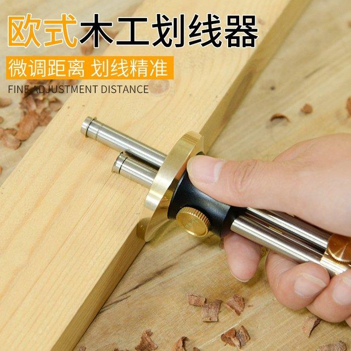 木工高精度劃線器 歐式自動雙頭畫線器刀片式圓頭刀雙軸劃線工具【每個規格價格不同】