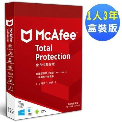 小菱資訊站【McAfee Total Protection 全方位整合1人3年 中文盒裝版】全新品、全館滿999免郵