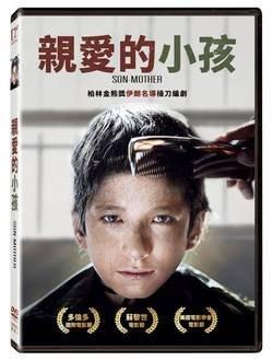 [藍光先生DVD] 親愛的小孩 Son-Mother ( 得利正版 ) - 預計10/30發行
